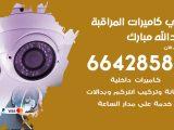 رقم فني كاميرات عبدالله مبارك
