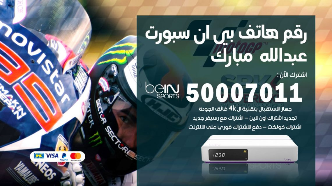 رقم فني بي ان سبورت عبدالله مبارك / 50007011 / أرقام تلفون bein sport