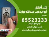 نجار فتح أبواب واقفال غرب عبدالله مبارك
