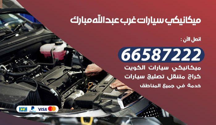 رقم ميكانيكي سيارات غرب عبدالله المبارك / 66587222 / خدمة ميكانيكي سيارات متنقل