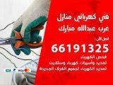 رقم كهربائي غرب عبدالله مبارك