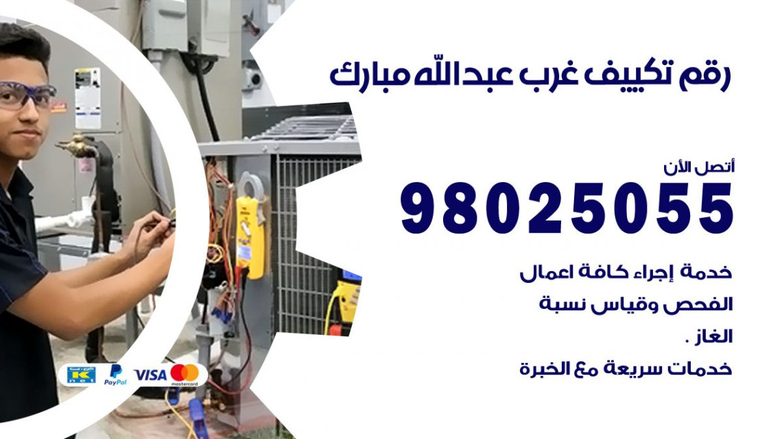 رقم متخصص تكييف غرب عبدالله مبارك / 98025055 /  رقم هاتف فني تكييف مركزي