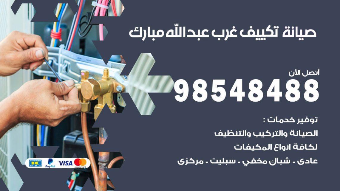 خدمة صيانة تكييف غرب عبدالله المبارك / 98548488 / فني صيانة تكييف مركزي هندي باكستاني