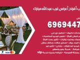 رقم مكتب أفراح غرب عبدالله المبارك