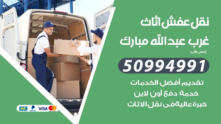 شركة نقل عفش غرب عبدالله مبارك / 50994991 / نقل عفش أثاث بالكويت