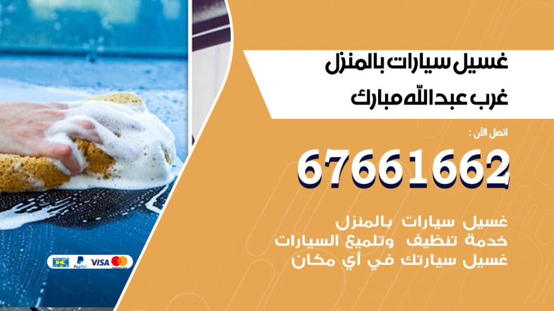 رقم غسيل سيارات غرب عبدالله مبارك / 67661662 / غسيل وتنظيف سيارات متنقل أمام المنزل