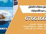 رقم غسيل سيارات غرب عبدالله مبارك