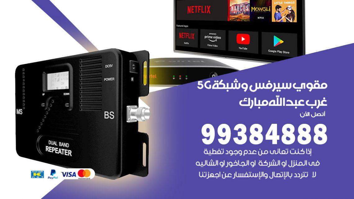 رقم مقوي شبكة 5g غرب عبدالله مبارك / 99384888 / مقوي سيرفس 5g