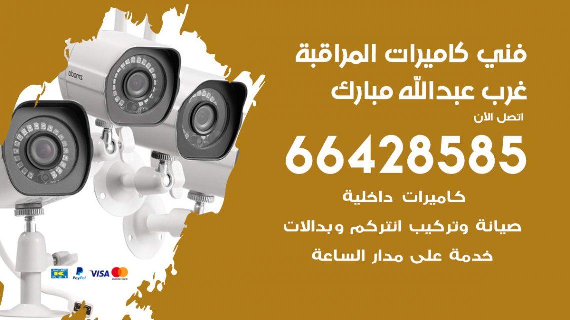 رقم فني كاميرات غرب عبدالله مبارك  / 66428585 / تركيب صيانة كاميرات مراقبة بدالات انتركم