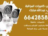 رقم فني كاميرات غرب عبدالله مبارك