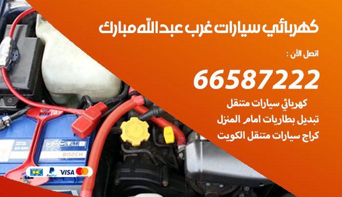 رقم كهربائي سيارات غرب عبدالله مبارك / 66587222 / خدمة تصليح كهرباء سيارات أمام المنزل