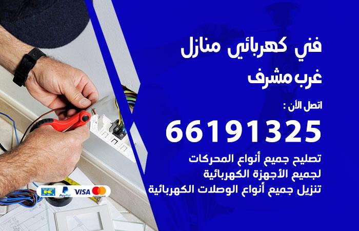 رقم كهربائي غرب مشرف / 66191325 / فني كهربائي منازل 24 ساعة