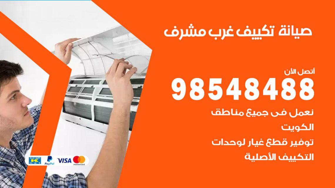 خدمة صيانة تكييف غرب مشرف / 98548488 / فني صيانة تكييف مركزي هندي باكستاني