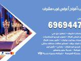 رقم مكتب أفراح غرب مشرف