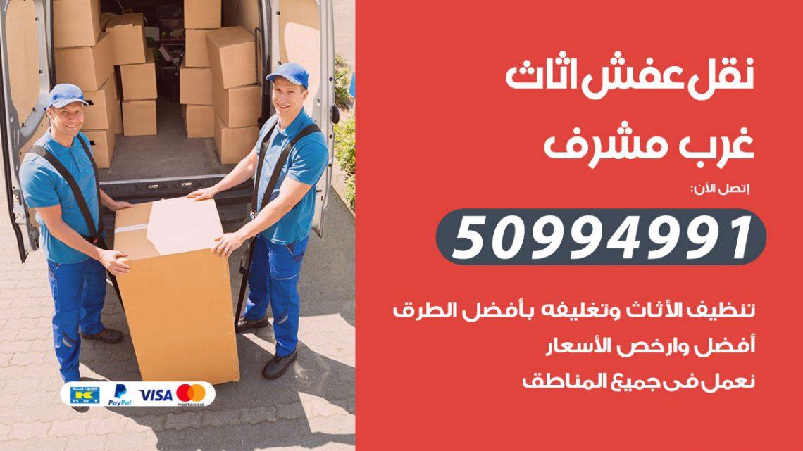 شركة نقل عفش غرب مشرف / 50994991 / نقل عفش أثاث بالكويت