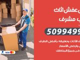 شركة نقل عفش غرب مشرف