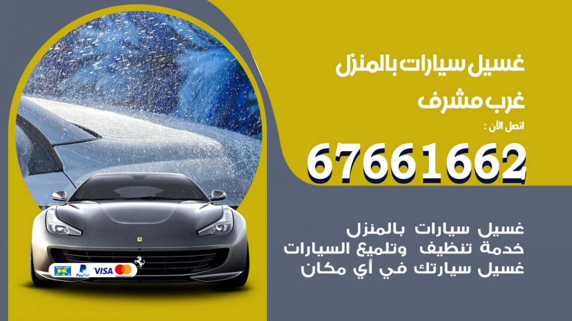 رقم غسيل سيارات غرب مشرف / 67661662 / غسيل وتنظيف سيارات متنقل أمام المنزل