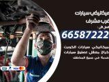 رقم ميكانيكي سيارات غرب مشرف