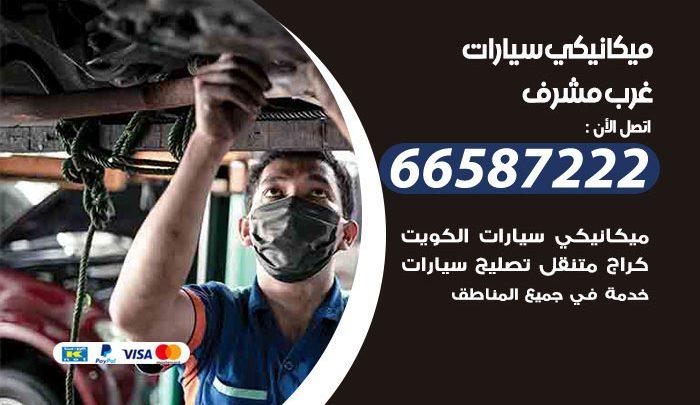 رقم ميكانيكي سيارات غرب مشرف / 66587222 / خدمة ميكانيكي سيارات متنقل