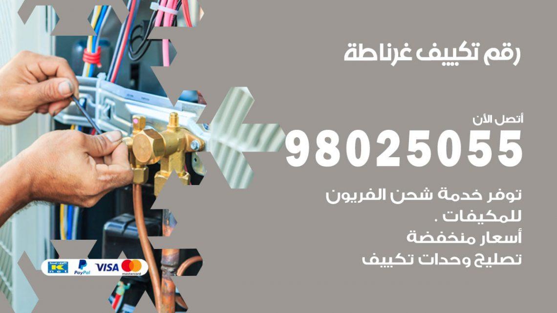 رقم متخصص تكييف غرناطة / 98025055 /  رقم هاتف فني تكييف مركزي