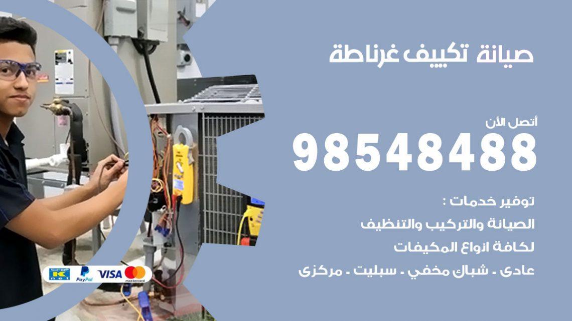 خدمة صيانة تكييف غرناطة / 98548488 / فني صيانة تكييف مركزي هندي باكستاني