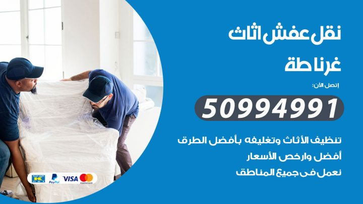 شركة نقل عفش غرناطة / 50994991 / نقل عفش أثاث بالكويت