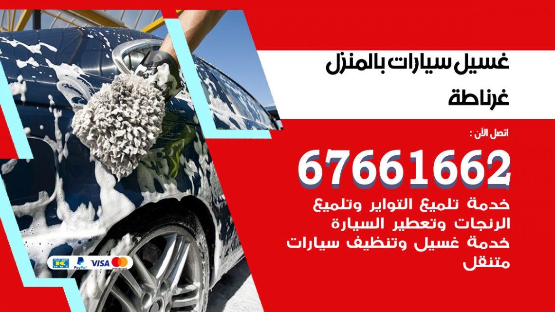 رقم غسيل سيارات غرناطة / 67661662 / غسيل وتنظيف سيارات متنقل أمام المنزل