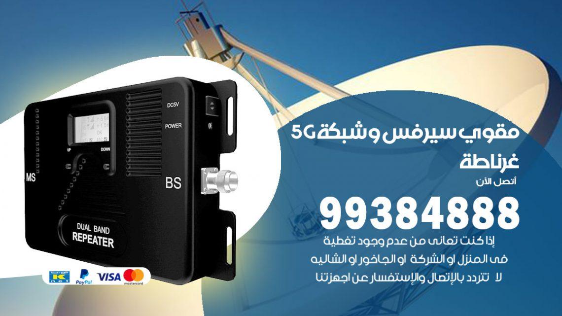 رقم مقوي شبكة 5g غرناطة / 99384888 / مقوي سيرفس 5g