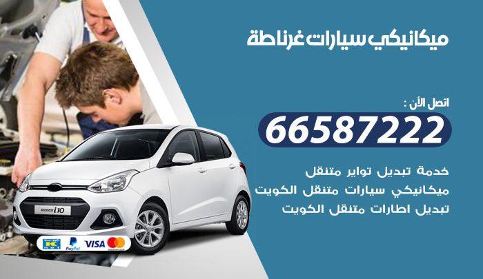 رقم ميكانيكي سيارات غرناطة / 66587222 / خدمة ميكانيكي سيارات متنقل