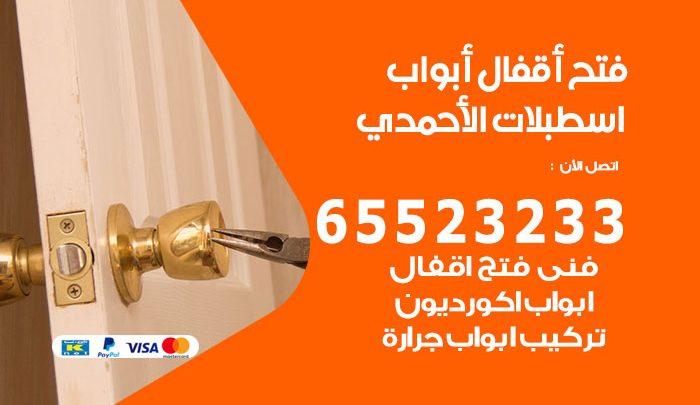 نجار فتح أبواب واقفال اسطبلات الاحمدي / 52227339 / نجار فتح اقفال الأبواب 24 ساعة
