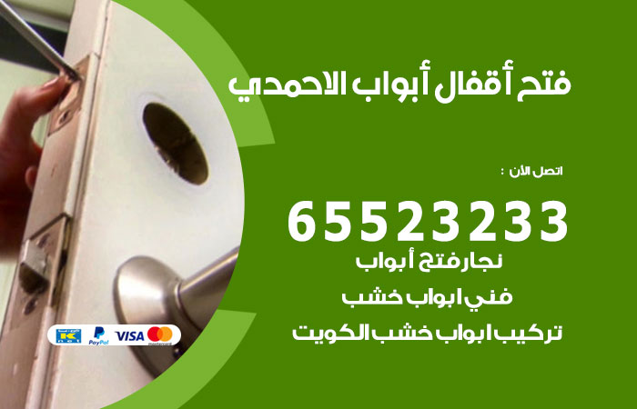 نجار فتح أبواب واقفال الاحمدي / 52227339 / نجار فتح اقفال الأبواب 24 ساعة