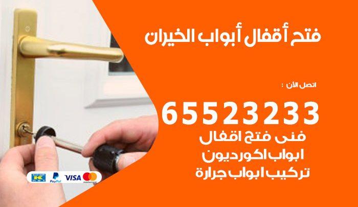نجار فتح أبواب واقفال الخيران / 52227339 / نجار فتح اقفال الأبواب 24 ساعة