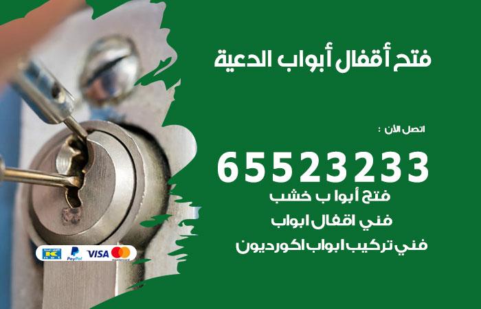 نجار فتح أبواب واقفال الدعية / 52227339 / نجار فتح اقفال الأبواب 24 ساعة