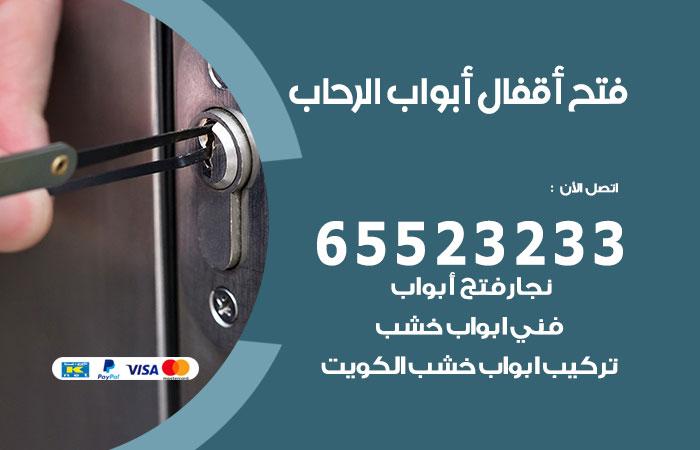 نجار فتح أبواب واقفال الرحاب / 52227339 / نجار فتح اقفال الأبواب 24 ساعة