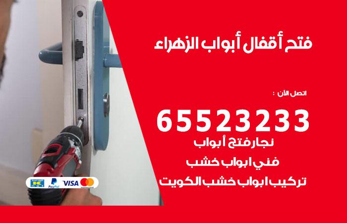 نجار فتح أبواب واقفال الزهراء / 52227339 / نجار فتح اقفال الأبواب 24 ساعة