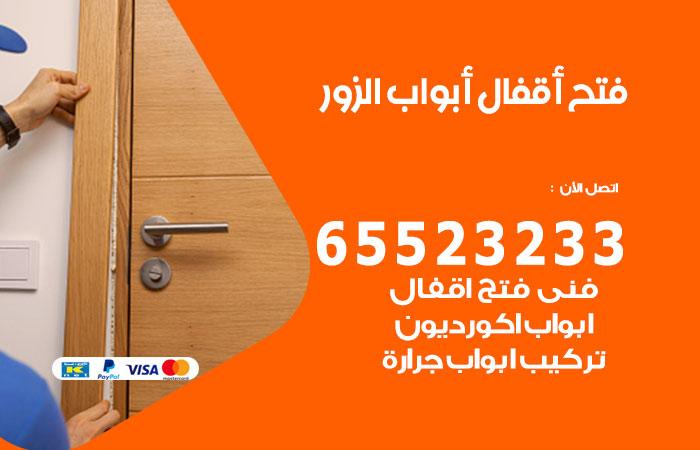 نجار فتح أبواب واقفال الزور / 52227339 / نجار فتح اقفال الأبواب 24 ساعة