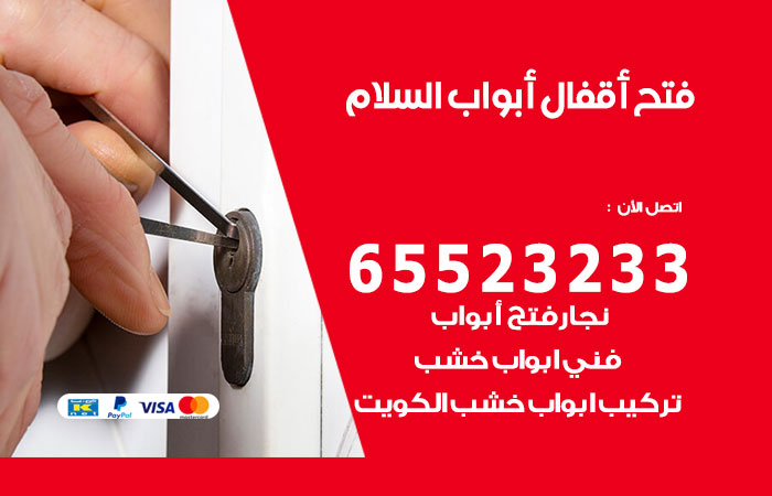 نجار فتح أبواب واقفال السلام / 52227339 / نجار فتح اقفال الأبواب 24 ساعة