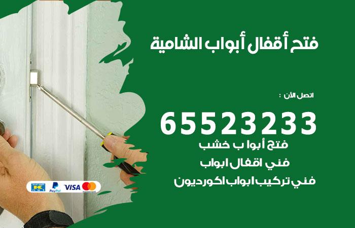 نجار فتح أبواب واقفال الشامية / 52227339 / نجار فتح اقفال الأبواب 24 ساعة