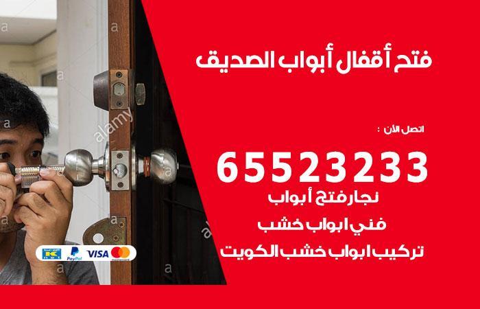 نجار فتح أبواب واقفال الصديق / 52227339 / نجار فتح اقفال الأبواب 24 ساعة