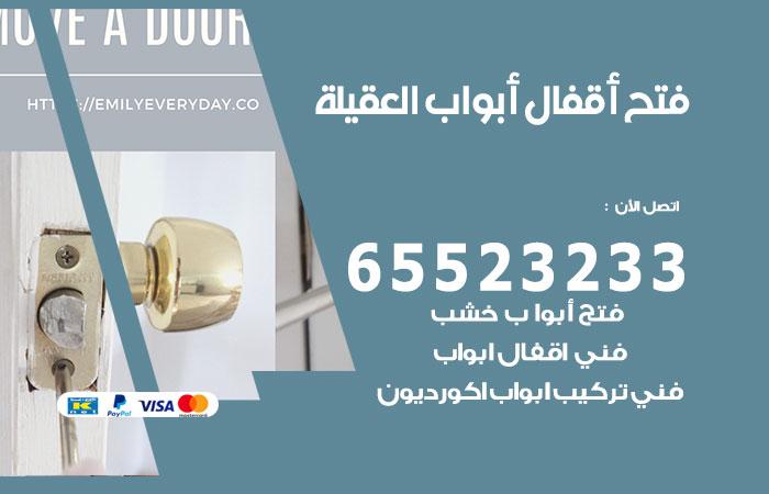 نجار فتح أبواب واقفال العقيلة / 52227339 / نجار فتح اقفال الأبواب 24 ساعة