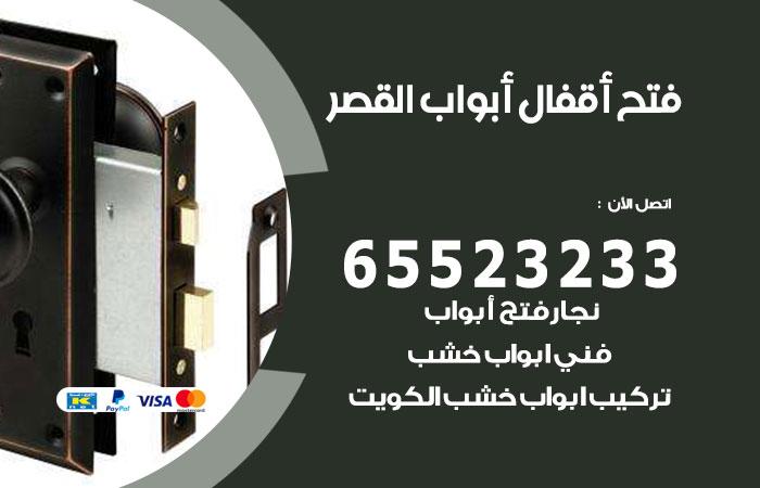 نجار فتح أبواب واقفال القصر / 52227339 / نجار فتح اقفال الأبواب 24 ساعة
