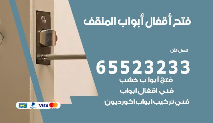 نجار فتح أبواب واقفال المنقف / 52227339 / نجار فتح اقفال الأبواب 24 ساعة