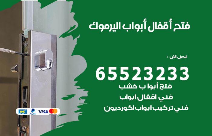 نجار فتح أبواب واقفال اليرموك / 52227339 / نجار فتح اقفال الأبواب 24 ساعة