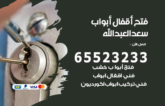 نجار فتح أبواب واقفال سعدالعبدالله / 52227339 / نجار فتح اقفال الأبواب 24 ساعة