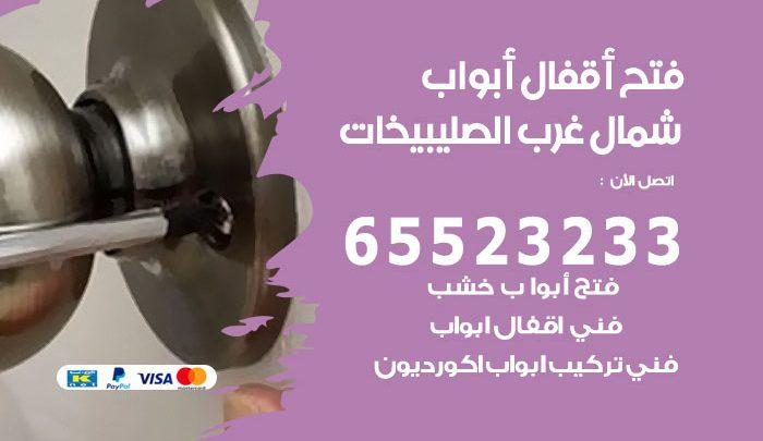 نجار فتح أبواب واقفال شمال غرب الصليبيخات / 52227339 / نجار فتح اقفال الأبواب 24 ساعة