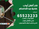 نجار فتح أبواب واقفال ضاحية عبدالله السالم