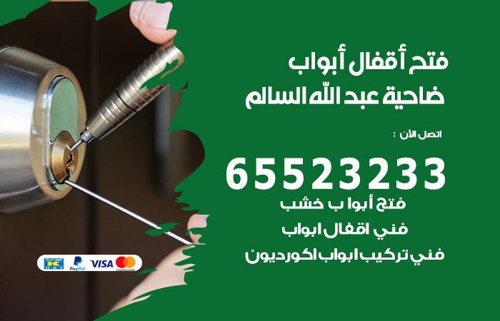 نجار فتح أبواب واقفال ضاحية عبدالله السالم / 52227339 / نجار فتح اقفال الأبواب 24 ساعة