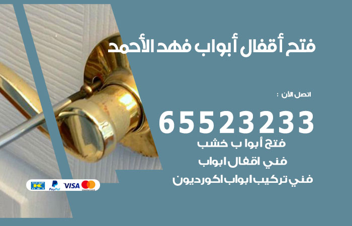 نجار فتح أبواب واقفال فهد الاحمد / 52227339 / نجار فتح اقفال الأبواب 24 ساعة