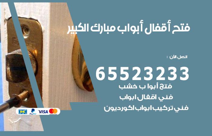 نجار فتح أبواب واقفال مبارك الكبير / 52227339 / نجار فتح اقفال الأبواب 24 ساعة