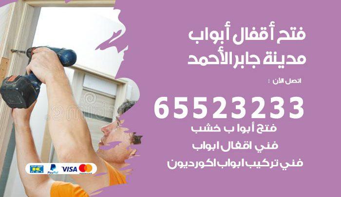 نجار فتح أبواب واقفال مدينة جابر الاحمد / 52227339 / نجار فتح اقفال الأبواب 24 ساعة